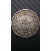 50 копеек 1921 АГ серебро РСФСР