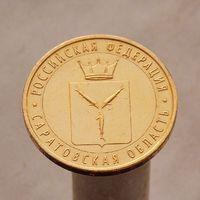 10 рублей 2014 САРАТОВСКАЯ ОБЛ (СУВЕНИРНАЯ МОНЕТА)