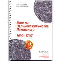 Каталог монет ВКЛ. В.И. Какареко, И.Н. Шталенков. Первый каталог на русском языке, изданный в Беларуси в 2005 г