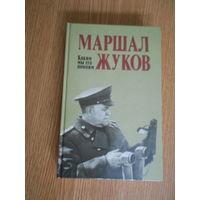 Маршал Жуков.Каким мы его помним