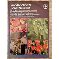 Научно-практический комментарий к положению о садоводческом товариществе