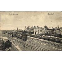 Открытки с видами поездов