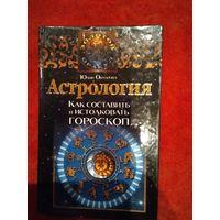 Астрология. Как составить и истолковать гороскоп.