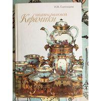 Шедевры мировой керамики. И. Елатомцева