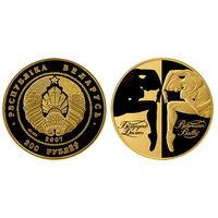 Белорусский балет 2007, 200 рублей 2007, Золото, коллекционное состояние, самый редкий год!