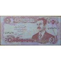 Ирак. 5 динар 1992 г. P80 UNC