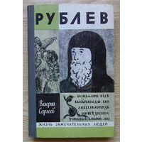 """ЖЗЛ: В. Сергеев """"Рублев"""" (Жизнь замечательных людей. Вып. 714)"""