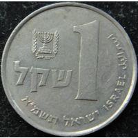 403:  1 шекель 1981 Израиль