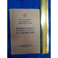 Наставление для офицеров Советской Армии. Индивидуальная гимнастика на каждый день. 1951 г.