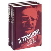 Лев Троцкий - История русской революции (3 тома)