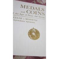 Медали и монеты петровского времени