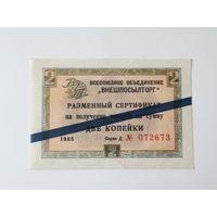 Разменный сертификат на 2 копейки Внешпосылторг 1965