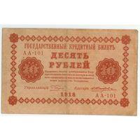 10 рублей 1918 год,  АА-101