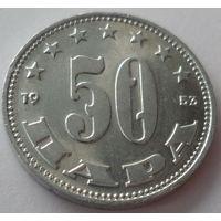Югославия 50 пара 1953 (в блеске)
