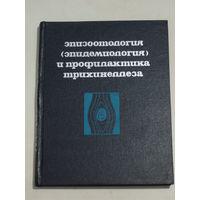 Эпизоотология (эпидемиология) и профилактика трихинеллеза. А.С. Бессонов. Вильнюс: Минтис, 1972