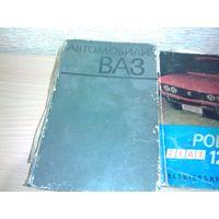 "Автомобили ВАЗ 2101,2102,2103. Издательство ""Транспорт"", Москва, 1974 год."