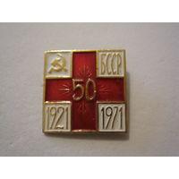 БССР 1921-1971.