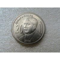 20 динаров 2009 Милутин Миланкович