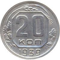 СССР 20 копеек 1939г.