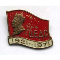 1921-1971 г.г. 50 лет Общевойсковому училищу. Монголия.
