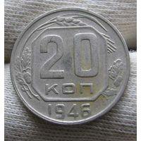 20 копеек 1946