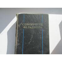 Справочник фельдшера  (1976 г )