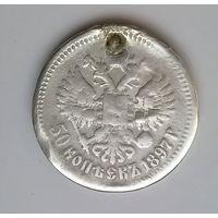 Россия. 50 копеек 1897 г.