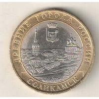 10 рублей 2011 Соликамск