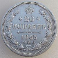 Россия, 20 копеек 1865 года, СПБ НФ, Биткин #178, серебро 750 пробы