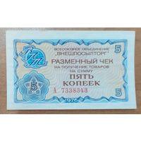 5 копеек 1976 года - разменный чек Внешпосылторга СССР - UNC