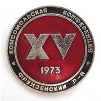1973 г. 15 комсомольская конференция. Фрунзенский район. г. Минск