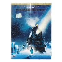 Полярный экспресс (2 ДВД)