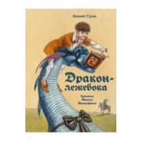 Дракон-лежебока илл.М.Митрофанова
