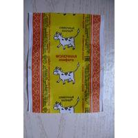 Фантик от конфеты -- Сливочный каприз. Молочная. (Россия, Красноармейск; корова).