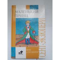 "Книга Антуан де Сент-Экзюпери ""Маленький принц"", ""Планета людей"""