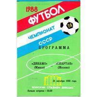Динамо Минск - Спартак Москва 31.10.1988г.