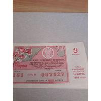 Лотерейный билет РСФСР  1986