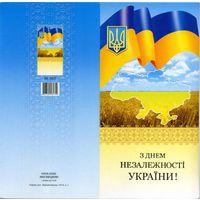 C днем независимости Украины! #2