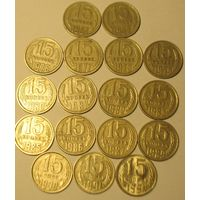 15 копеек 1961-1991 СССР (частичная погодовка) 17 штук