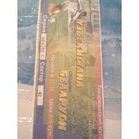 30.04.2003-сб.Узбекистан-сб.Беларус ь--билет с матча