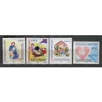 Помощь детям. Детские рисунки. Хорватия. 1993-1996. Серия 4 марки. Чистые