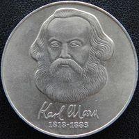 YS: ГДР, 20 марок 1983, 100-летие смерти Карла Маркса, философа, экономиста, социолога, КМ# 95