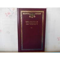 ФРАНЦІШАК БАГУШЭВІЧ. БЕЛАРУСКІ КНІГАЗБОР. т.79.