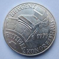 Австрия 100 шиллингов 1979 Дом фестивалей и конгрессов в Брегенце