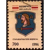 ЦІКАВІЦЬ АБМЕН! 1994, герб Віцебска, 700 руб