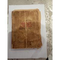 """Антикварная книга Янка Купала """"Избранное"""" 1946 года."""