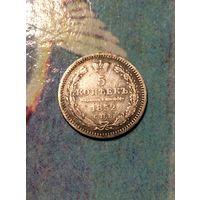 5 копеек 1852г серебро с 1р.