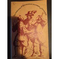 400 немецких рифмованных пословиц и поговорок (немецкий язык)