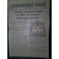 Брошюра  Теория футбола 1984 года Венгрия   сборной Беларуси бы пригодилось