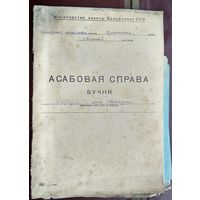 Асабовая справа вучня (Личное дело учащегося). 1950-60-е.